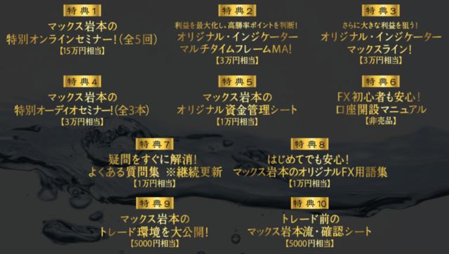 1秒スキャルFX・10大特典.PNG