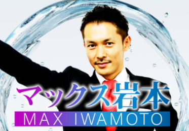 1秒スキャルFX・マックス岩本.PNG