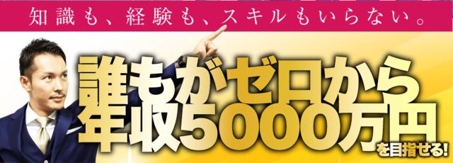 1秒スキャルFX・年収5000万円.PNG