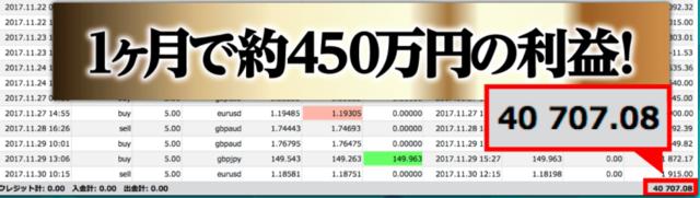 1秒スキャルFX・月450万利益.PNG