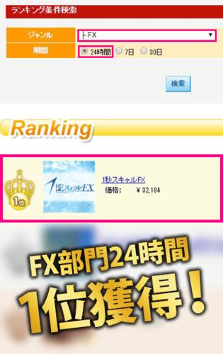 1秒スキャルFX・FX部門・24時間ランキング1位.png